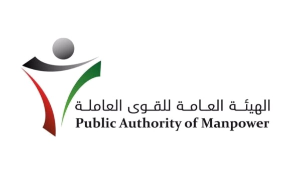 Public Authority for Manpower Logo