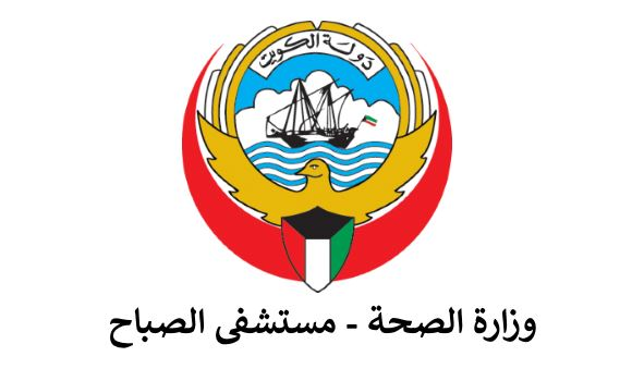 Al-Sabah Hospital's Radiology Department Logo